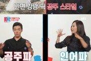 '동상이몽2' 강남♥이상화, 벨라인vs머메이드 드레스 취향 차이