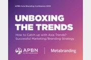 메타브랜딩, '제2회 아시아 브랜딩 컨퍼런스' 개최