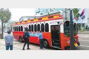 인천-부천 테마여행 시티투어버스 생긴다