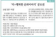 [알립니다]'더+행복한 은퇴이야기' 공모전