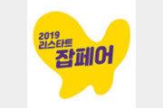 청년-경단녀-신중년 위한 '맞춤 취업문' 활짝