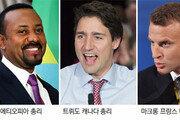 40대 리더가 세계를 바꾼다
