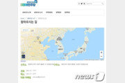 '동해는 일본해·독도는 리앙쿠르 암초', 공공기관 엉터리 '여전'