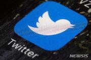 """트위터, 테러 유발 시 정치인 계정 규제…""""관대한 조치"""" 평가"""