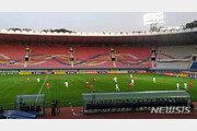 '세상에서 가장 이상한 경기' 평양축구 외신들 보도