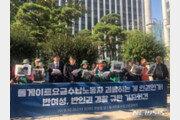 """톨게이트 수납노동자 """"경찰 물리력 과도…성희롱까지"""""""