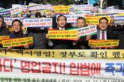 """서울택시노조, '타다' 이틀연속 규탄…""""민주당 나서라"""""""