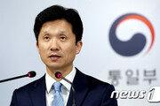 """통일부 """"남북축구 평양전 아쉬워…무관중 의도 살펴볼 것"""""""