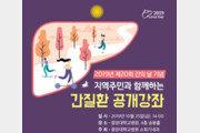 중앙대학교병원, 25일 '간질환 공개강좌' 개최