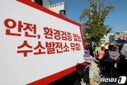 공사강행 vs 온몸저지…인천 동구 수소발전소 충돌 우려