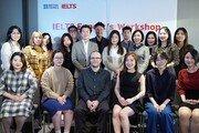 주한영국문화원, 파트너사 강사들 초청 'IELTS 전문가 워크숍' 성료