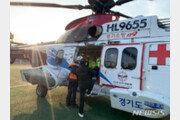 '경기도 닥터헬기' 도입 39일 만에 환자 17명 구조에 도움