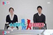 """""""심장 안뛰어?"""" '동상이몽2' 돌아온 최수종♥하희라 부부 첫 위기"""