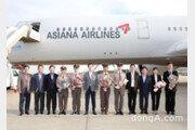 아시아나항공, '에어버스 A350-900' 10호기 도입