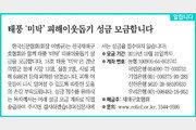[알립니다]태풍 '미탁' 피해이웃돕기 성금 모금합니다