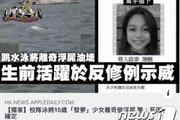 """홍콩서 변사체로 발견된 15세 소녀 엄마 """"자살이다"""""""