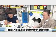 """'혐한 논란' DHC 한국법인 대표, 국감 불출석…""""해외 출장 때문"""""""