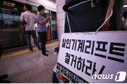 """法 """"서울교통공사 '신길역 리프트' 사고 유족에 1억3000만 원 배상"""""""