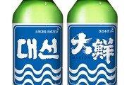 뉴트로 열풍 쫒느라 '급조'했나…대선주조 '대선(大鮮)' 식품 표시법 위반