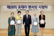 유한재단, '제28회 유재라 봉사상' 시상식 개최