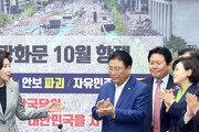 '광화문 항쟁' 사진 내건 한국당, 19일 여의도선 檢개혁 촛불집회