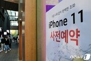 """LTE용 아이폰11 통했다""…예판 첫날 전작 판매량 웃돌아"