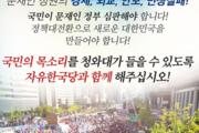 """광화문 집회에 한국당 """"10월 항쟁"""" vs 민주당 """"지지율 올리려 꼼수"""""""