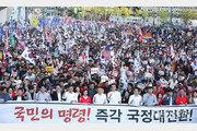 """조국 사퇴에도 광화문 모인 한국당…""""못살겠다 갈아보자"""""""