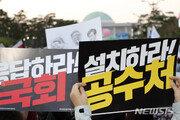 조국 사퇴에도 여전한 거리의 함성…'정치 복원' 절실하다