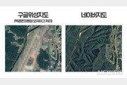 """""""F15K 기지가 그대로…軍 보안시설 40%가 구글 지도에 노출"""""""
