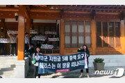 '美대사관저 기습 진압' 대진연 소속 회원 7명, 21일 구속영장 심사