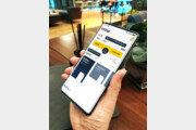 [비즈 프리즘] 앱으로 '뚝딱'…종이 증명서 사라지나