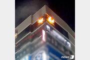 부천시 괴안동 상가건물 화재…산모·신생아 4명 연기 흡입