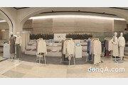 이랜드월드 여성복 'W9', 인기몰이에 임시 매장 운영 연장