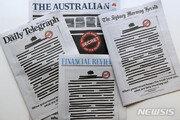 호주 주요 신문들, 1면 기사 검게 지운 채 발행한 이유는…