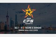 8000만이 즐기는 글로벌  e스포츠 'CFS 2019', 중국 상하이서 막올려