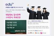 EduTV, 교육 재능기부로 교육 사각지대 해소 나선다