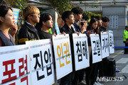 '美대사관저 월담' 대학생 7명, 구속 심사 침묵 출석