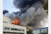인천 남동공단 화재, 1시간40분 만에 진압…인명피해 無