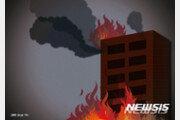 서대문 아파트서 화재…주민 17명 대피, 6명 병원이송