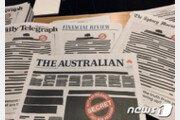 호주 일간지 오늘자 1면에 모두 '검은칠'…어떤 일이?
