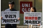 """대학생들, 유니클로 매장 앞 규탄 시위 """"조롱 의도 있었다"""""""