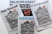 '언론탄압 항의' 호주 신문들 1면 검은줄 발행