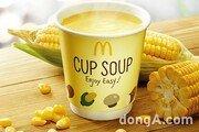 맥도날드, 23일부터 '콘스프' 한정 판매