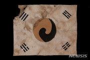 동국대박물관, 일장기에 그린 '진관사 태극기' 일반 첫 공개