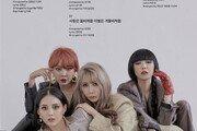 브아걸, 명곡 리메이크로 돌아온다…'리바이브' 28일 공개