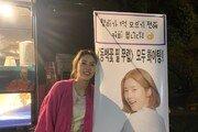 """'동백꽃' 손담비, 센스 가득 커피차 선물 """"향미가 쏩니다"""""""