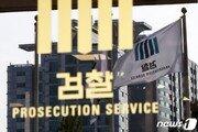 """""""동호회 운영안보다 못한 검찰개혁""""…검사들 '부글부글'"""