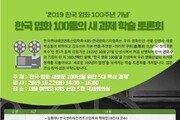 [연예뉴스 HOT④] 한국영화 미래 100년 학술토론회 개최