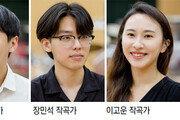 젊은 국악 작곡가들의 '3분 관현악' 실험